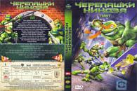 Русский DVD